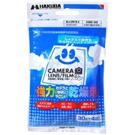 ハクバ HAKUBA 【強力乾燥剤】キングドライ(30g×4袋入) KMC-33[KMC33]