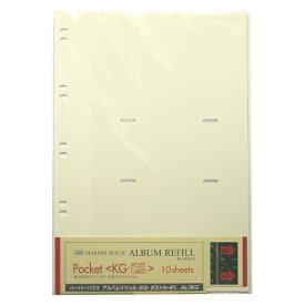 セキセイ SEKISEI アルバムリフィル (クリーム) AL-5KG-52[AL5KG52]