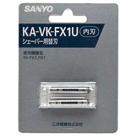 サンヨー SANYO シェーバー替刃 (内刃) KA-VK-FX1U[KAVKFX1U]
