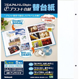 ナカバヤシ Nakabayashi プラコートフリー替台紙 5枚入 (Lサイズ/ホワイト) ア-LPR-5-W[アLPR5W]