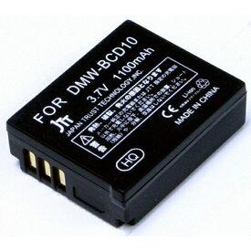 日本トラストテクノロジー JTT MyBattery HQ 互換バッテリー MBH-DMW-BCD10[MBHDMWBCD10]