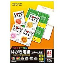 コクヨ KOKUYO はがき用紙 (A4・4面×50シート) KB-FMS90[KBFMS90N]【wtcomo】