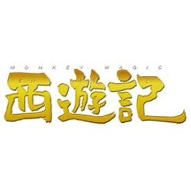 東宝 西遊記 スタンダード・エディション 【DVD】