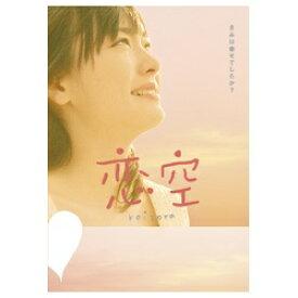 東宝 恋空 プレミアム・エディション【DVD】