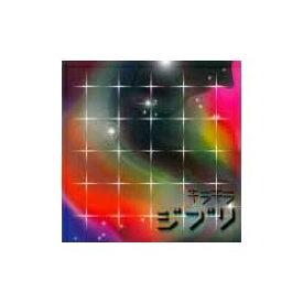 ハピネット Happinet キラキラジブリ【CD】