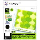 ヒサゴ DVD・CD-Rケースレーベル (148×148mm・20シート) CJ7011S