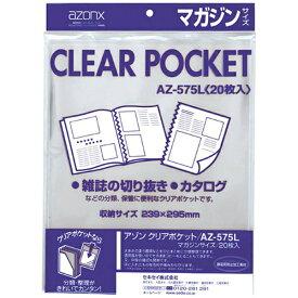 セキセイ SEKISEI クリアポケット(マガジンサイズ) AZ-575L[AZ575L]
