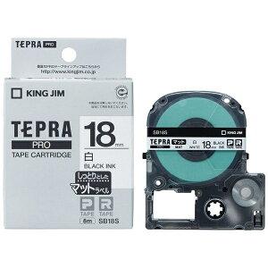 テプラ PRO用テープカートリッジ マットラベル 白 SB18S [黒文字 18mm×8m]