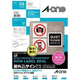 エーワン A-one インクジェットプリンタ用 手作りサインラベル ホワイト 31085 [A4 /4シート /6面 /光沢]【aoneC2009】