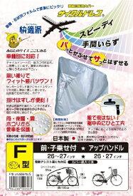 ホダカ HODAKA サイクルドレスF型「チャイルドシート・アップハンドル対応用」