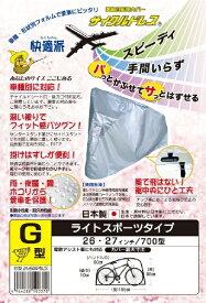 ホダカ HODAKA サイクルドレスG型「ライトスポーツタイプ用」