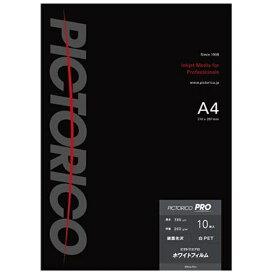 ピクトリコ PICTORICO ピクトリコプロ・ホワイトフィルム A4サイズ(10枚入り) PPF150-A4/10[PPF150A410]【wtcomo】
