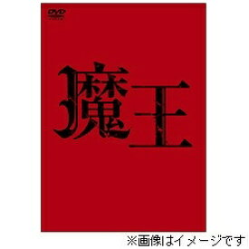 TCエンタテインメント TC Entertainment 魔王 DVD-BOX 【DVD】