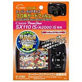 エツミ ETSUMI 液晶保護フィルム(キヤノン PowerShot SX110IS/A2000IS専用) E-1780[生産完了品 在庫限り][E1780プロヨウガードフィルムP]