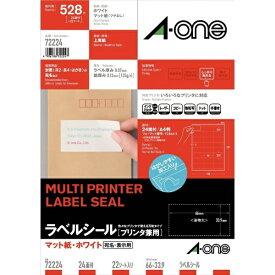 エーワン A-one ラベルシール プリンタ兼用 ホワイト 72224 [A4 /22シート /24面 /マット]【aoneC2009】