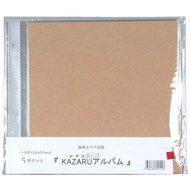 万丈 VANJOH KAZARUアルバム 8インチ用替え台紙(5ポケット入)