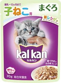 マースジャパンリミテッド Mars Japan Limited カルカンデリカ 子猫用 まぐろ 70g KWP71