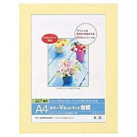 ナカバヤシ Nakabayashi Vカットマット台紙 Digio (A4/イエロー) DGVM-A4-Y[DGVMA4Y]