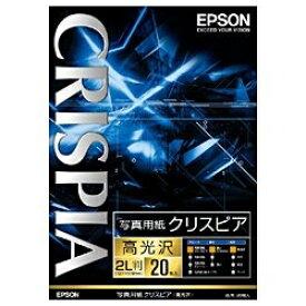エプソン EPSON 写真用紙クリスピア 高光沢 (2L判・20枚) K2L20SCKR[K2L20SCKR]【wtcomo】