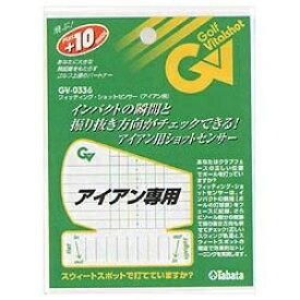 タバタ Tabata フィッティングショットセンサー GV-0336[GV0336]