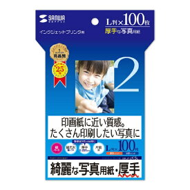 """サンワサプライ SANWA SUPPLY """"インクジェット写真用紙"""" 厚手 (L判・100枚) JP-EK5L[JPEK5L]【wtcomo】"""
