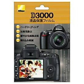 ニコン Nikon 液晶保護フィルム(ニコン D3000専用)NH-DFL3000[NHDFL3000]