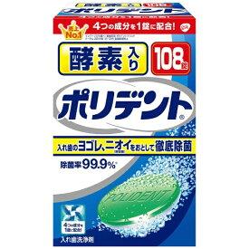 ポリデント 入れ歯洗浄剤 酵素入り 108錠アース製薬 Earth