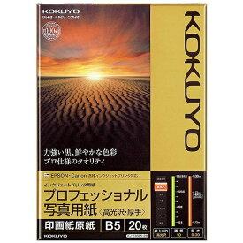 コクヨ KOKUYO インクジェットプリンター用 プロフェッショナル写真用紙 高光沢・厚手 (B5サイズ・20枚) KJ-D10B5-20[KJD10B520]【wtcomo】