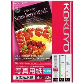 コクヨ KOKUYO インクジェットプリンター用 写真用紙 せみ光沢紙 (B5サイズ・30枚) KJ-J14B5-30[KJJ14B530]【wtcomo】