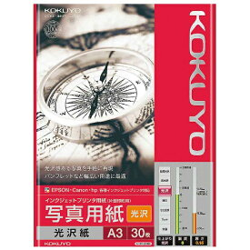 コクヨ KOKUYO インクジェットプリンタ用写真用紙 光沢(A3・30枚) KJ-G14A3-30[KJG14A330]【wtcomo】