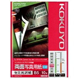 "コクヨ KOKUYO IJP用両面写真用紙"" セミ光沢紙 (B5サイズ・10枚) 白色度94%程度 KJ-J23B5-10[KJJ23B510]【wtcomo】"