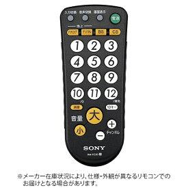 ソニー SONY リモートコマンダー RM-PZ3D B[RMPZ3DB]