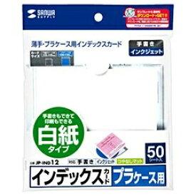 サンワサプライ SANWA SUPPLY プラケース用インデックスカード 薄手 JP-IND12 [50シート /1面][JPIND12]【wtcomo】