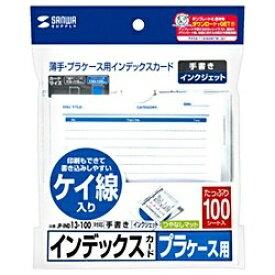 サンワサプライ SANWA SUPPLY プラケース用インデックスカード 薄手 罫線 JP-IND13100 [100シート /1面 /マット][JPIND13100]【wtcomo】