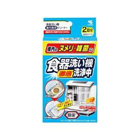 小林製薬 Kobayashi 食器洗い機洗浄中〔食器洗い機用洗剤〕[食器洗浄機 食洗機 洗剤]【rb_pcp】