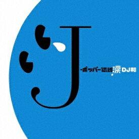 ソニーミュージックマーケティング (V.A.)/J−ポッパー伝説涙[DJ和 in No.1 J−POP MIX] 【CD】