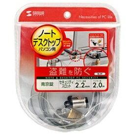 サンワサプライ SANWA SUPPLY パソコンセキュリティワイヤーロック (南京錠タイプ) SL-59[SL59]