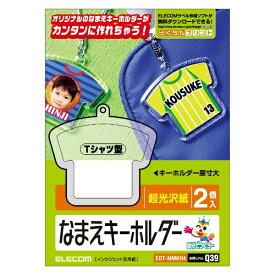 エレコム ELECOM なまえキーホルダー Tシャツ型 (ハガキサイズ・2セット) EDT-NMKH4[EDTNMKH4]