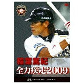 東宝 稲葉篤紀 全力疾走2009 【DVD】