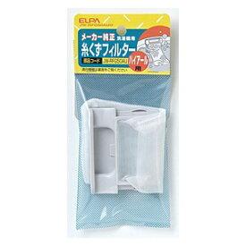 ELPA エルパ 洗濯機用糸くずフィルター(ハイアール用) JW-RFG50AUH[JWRFG50AUH]