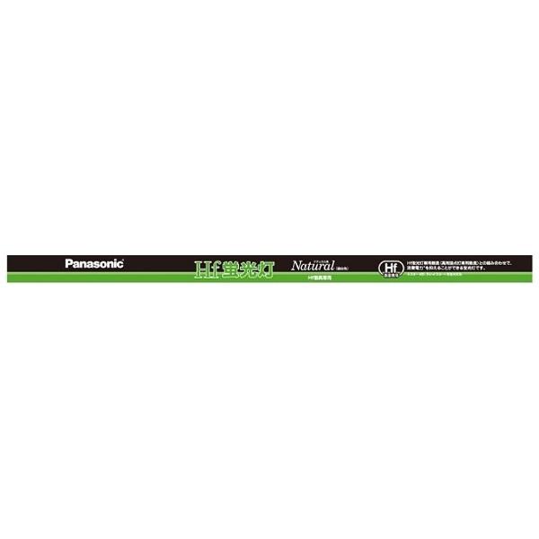パナソニック Panasonic FHF32EX-N-H 直管形蛍光灯 Hf蛍光灯 [昼白色][FHF32EXNHHF]