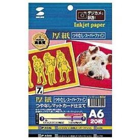 サンワサプライ SANWA SUPPLY インクジェットプリンタ用紙・厚手(A6・20シート) JP-AGA6[JPAGA6]【wtcomo】