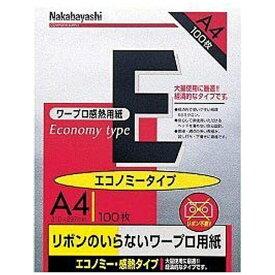 ナカバヤシ Nakabayashi ワープロ用感熱紙 エコノミータイプ (A4サイズ・100枚) ヨW-EA4【wtcomo】