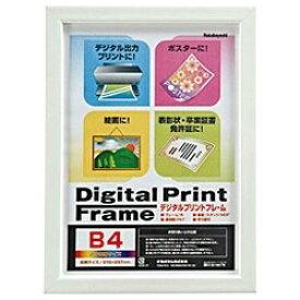 ナカバヤシ Nakabayashi デジタルプリントフレーム(B4・A4兼用/ホワイト) フ-DPW-B4-W[ フDPWB4W ]