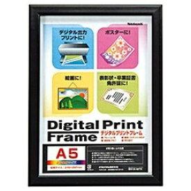 ナカバヤシ Nakabayashi デジタルプリントフレーム(A5・2L兼用/ブラック) フ-DPW-A5-D[フDPWA5D]
