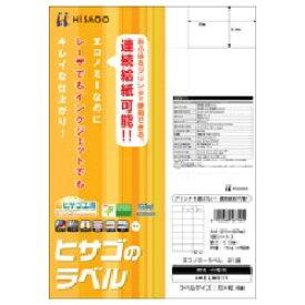 ヒサゴ HISAGO エコノミーラベル ELM011 [A4 /100シート /21面][ELM011]