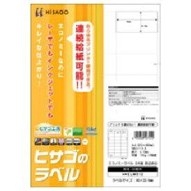 ヒサゴ HISAGO エコノミーラベル 四辺余白 ELM012 [A4 /100シート /24面][ELM012]