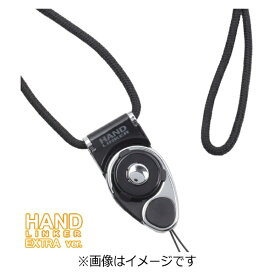 HAMEE ハミィ 【HandLinker EXTRA】ハンドリンカーエクストラ携帯ネックストラップ(ブラック) 41-121269[HANDLINKERエクストラ]