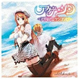 エイベックス・エンタテインメント Avex Entertainment (オムニバス)/アゲ★ソン〜アガるアニソンコンピ〜 【CD】