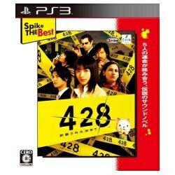 スパイクチュンソフト Spike Chunsoft Spike The Best 428 〜封鎖された渋谷で〜【PS3ゲームソフト】